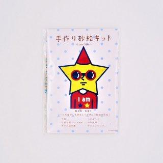 Naoshi 手作り砂絵キット I am Star