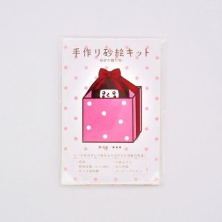 Naoshi 手作り砂絵キット 秘密の贈り物
