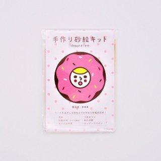 Naoshi 手作り砂絵キット Enjoy! ドーナツ