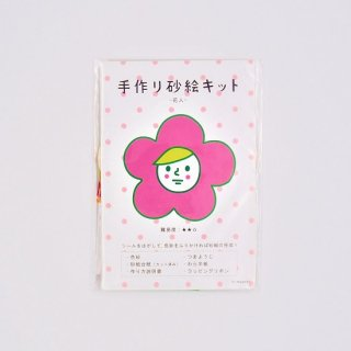 Naoshi 手作り砂絵キット 花人