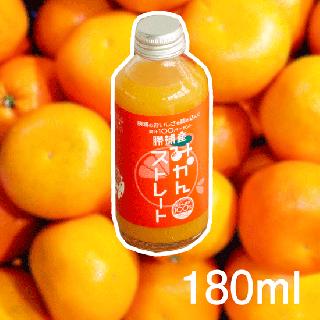 勝浦産みかんストレート<p>180ml