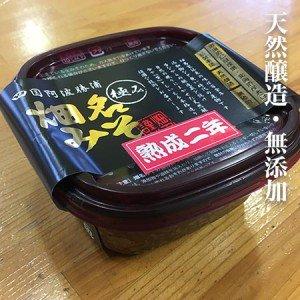 畑名味噌【熟成二年】<p>450g