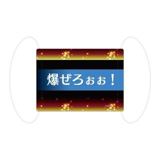 【チェインクロニクル】マスク ヴェルナーVer