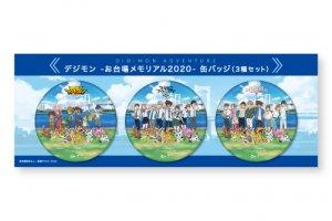 デジモン -お台場メモリアル2020- 缶バッジ(3種セット)