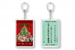 2020年12月下旬より順次お届け予定【僕らのデジモンクリスマスソング】メモリアル切符キーホルダー