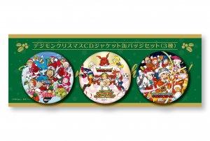 2020年12月下旬より順次お届け予定【デジモン】クリスマスCDジャケット缶バッジセット(3種)