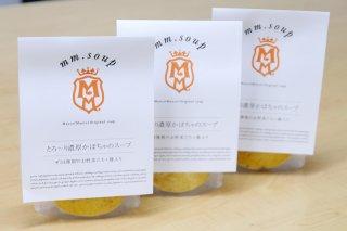 エムエム・スープ とろ〜り濃厚かぼちゃのスープ[3個セット]