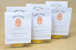 エムエム・スープ とろ〜り濃厚かぼちゃのスープ[6個セット]