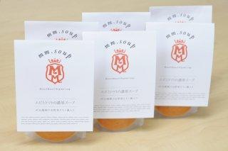 エムエム・スープ エビとトマトの濃厚スープ[6個セット]