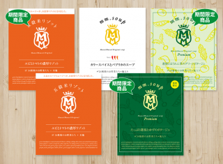 WEB限定!エムエム・ギフト スープスムージー4種「5個入りセット」【内税・送料無料】