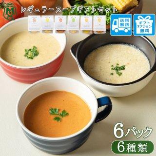 野菜34種&米こうじ入り 夏のスープ6種6個ギフトセット【送料別】