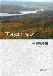 小野雅敏歌集『アルゴンキン』