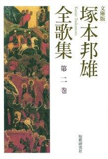 文庫版 『塚本邦雄全歌集 第二巻』
