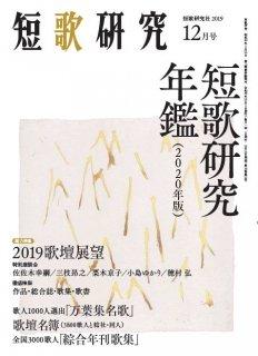 2020短歌研究年鑑