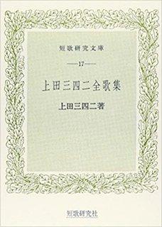 上田三四二全歌集