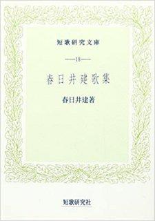 春日井建歌集