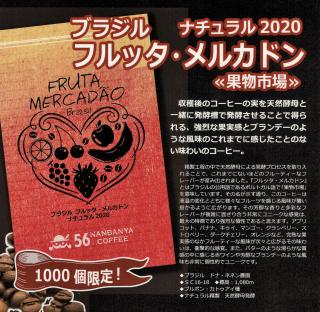 【限定販売】ブラジル フルッタ・メルカドン ナチュラル2020/50g入り窒素充填パック