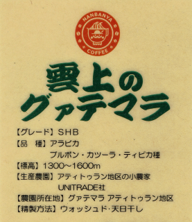 【生豆】グァテマラ / 250g