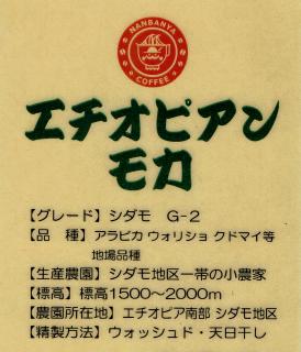 【生豆】エチオピアン モカ / 250g