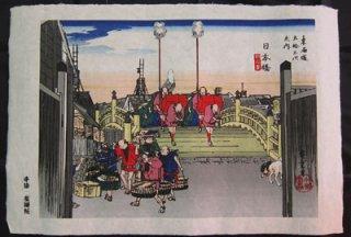 浮世絵ー東海道日本橋