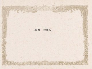 賞状用紙ーA3判(10枚入り)