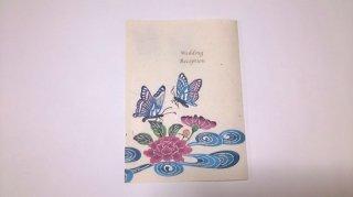 レセプションカード手作りキットー蝶々