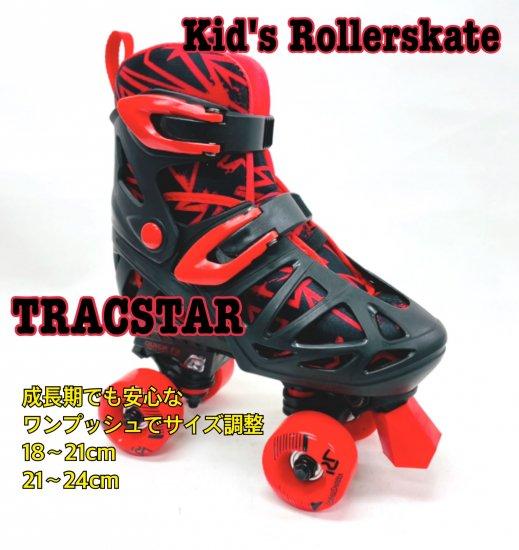 キッズローラースケート 調整タイプTRAC STAR(トラックスター) RDU350B ボーイズ Mサイズ21〜24�