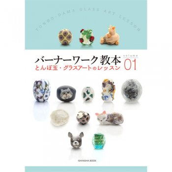 《特別価格》バーナーワーク教本01 -とんぼ玉・グラスアートのレッスン- glassart01