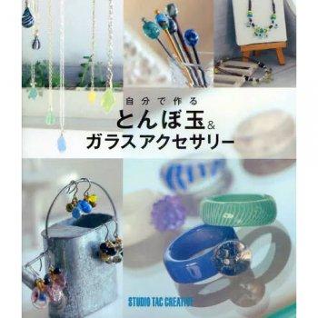 自分で作るとんぼ玉&ガラスアクセサリーtombo-acce