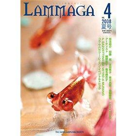 《特別価格》季刊ランプワークガラス情報マガジン(「LAMMAGA」vol.4)lammaga04