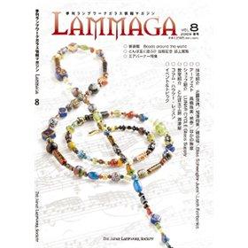 《特別価格》季刊ランプワークガラス情報マガジン(「LAMMAGA」vol.8)lammaga08