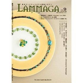 《特別価格》季刊ランプワークガラス情報マガジン(「LAMMAGA」vol.9)lammaga09