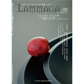 《特別価格》季刊ランプワークガラス情報マガジン(「LAMMAGA」vol.10)lammaga10