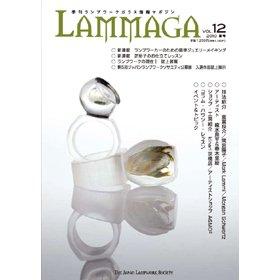 季刊ランプワークガラス情報マガジン(「LAMMAGA」vol.12)lammaga12