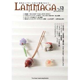 《特別価格》季刊ランプワークガラス情報マガジン(「LAMMAGA」vol.13)lammaga13