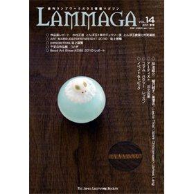 《特別価格》季刊ランプワークガラス情報マガジン(「LAMMAGA」vol.14)lammaga14