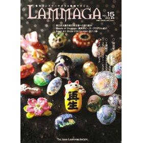 季刊ランプワークガラス情報マガジン(「LAMMAGA」vol.15)lammaga15