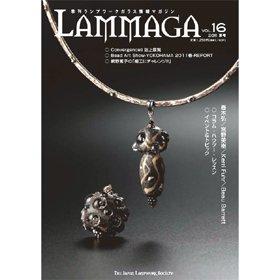《特別価格》季刊ランプワークガラス情報マガジン(「LAMMAGA」vol.16)lammaga16