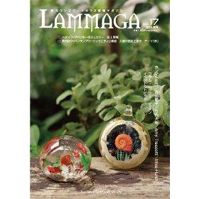 《特別価格》季刊ランプワークガラス情報マガジン(「LAMMAGA」vol.17)lammaga17