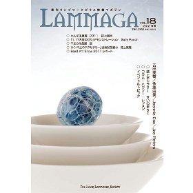 《特別価格》季刊ランプワークガラス情報マガジン(「LAMMAGA」vol.18)lammaga18