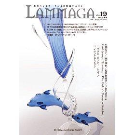 《特別価格》季刊ランプワークガラス情報マガジン(「LAMMAGA」vol.19)lammaga19