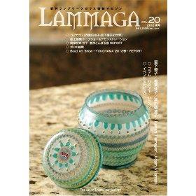 《特別価格》季刊ランプワークガラス情報マガジン(「LAMMAGA」vol.20)lammaga20