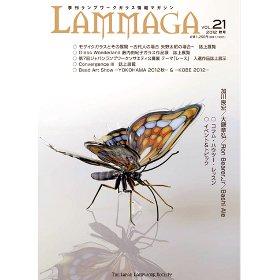 《特別価格》季刊ランプワークガラス情報マガジン(「LAMMAGA」vol.21)lammaga21