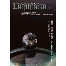 《特別価格》季刊ランプワークガラス情報マガジン(「LAMMAGA」vol.22)lammaga22