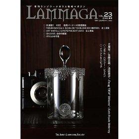 《特別価格》季刊ランプワークガラス情報マガジン(「LAMMAGA」vol.23)lammaga23
