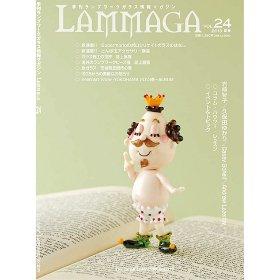 《特別価格》季刊ランプワークガラス情報マガジン(「LAMMAGA」vol.24)lammaga24