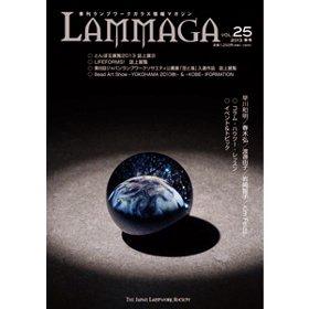 《特別価格》季刊ランプワークガラス情報マガジン(「LAMMAGA」vol.25)lammaga25