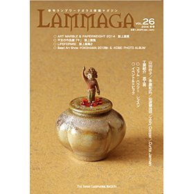 《特別価格》季刊ランプワークガラス情報マガジン(「LAMMAGA」vol.26)lammaga26