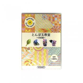 とんぼ玉教室DVD(初級編)d_v-d1