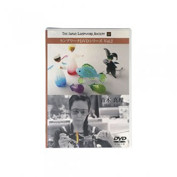 ランプワークDVDシリーズvol.2「青木真理」lamp-dvd02